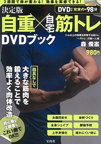 決定版 自重×自宅筋トレ DVDブック (宝島社DVD BOOKシリーズ)の詳細を見る