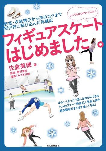 フィギュアスケートはじめました。: 大人でもはじめていいんだ! 教室・衣装選びから技のコツまで別世界に飛び込んだ体験記の詳細を見る