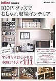 InRed特別編集 100円グッズでおしゃれ収納インテリア (e-MOOK) 画像