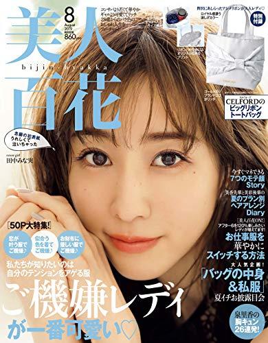 美人百花(びじんひゃっか) 2019年 08 月号 [雑誌] 雑誌