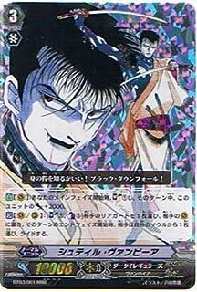 カードファイト!! ヴァンガード 【シュティル・ヴァンピーア [RRR]】 BT03-001-RRR ≪魔候襲来≫