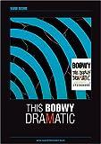 バンドスコア THIS BOOWY DRAMATIC (バンド・スコア)