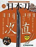 日本刀 11号 [分冊百科]