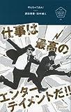 やんちゃであれ! 仕事は最高のエンターテイメントだ! U25 Survival Manual Series