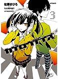 カゲロウデイズ 3 (ジーンコミックス)