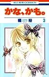 かな、かも。 第3巻 (花とゆめCOMICS)