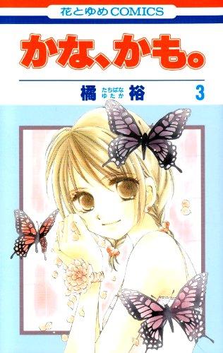 かな、かも。 第3巻 (花とゆめCOMICS)の詳細を見る