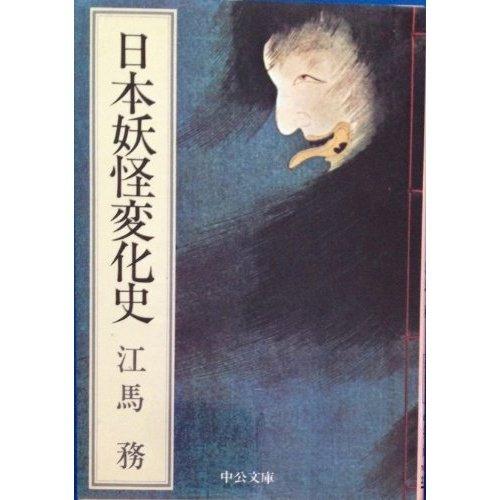 日本妖怪変化史 (中公文庫 M 27)の詳細を見る