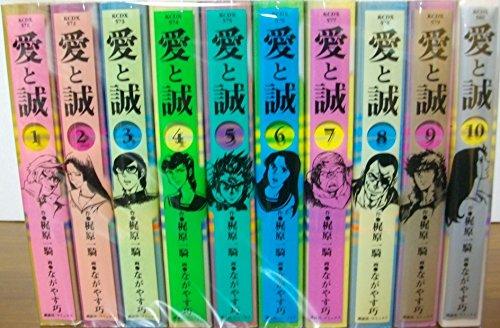 愛と誠 1~最新巻(デラックスコミックス) [マーケットプレイス コミックセット]