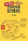 マップ式 中国語単語記憶術 (第一事業局ソフトカバーシリーズ)