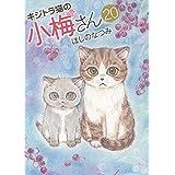 キジトラ猫の小梅さん 20 (20巻) (ねこぱんちコミックス)
