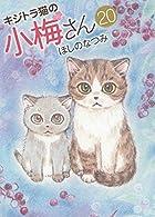 キジトラ猫の小梅さん 第20巻