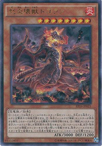 【遊戯王】《怒炎壊獣ドゴラン》ウルトラ高騰で1枚1000円へ!
