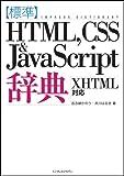 標準HTML,CSS & JavaScript辞典 XHTML 対応 (Impress dictionary)