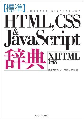 標準HTML,CSS & JavaScript辞典 XHTML 対応 (Impress dictionary)の詳細を見る