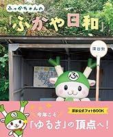 ふっかちゃんの『ふかや日和』 (ゆるBOOKS)