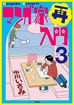 [中川いさみ]のマンガ家再入門(3) (モーニングコミックス)