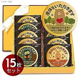 産休の挨拶に感謝が伝わるお菓子 メッセージクッキー 個包装 15枚セット プチギフト
