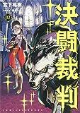 決闘裁判(2) (ヤンマガKCスペシャル)