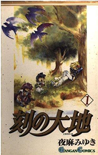 刻の大地 1 (ガンガンコミックス)の詳細を見る