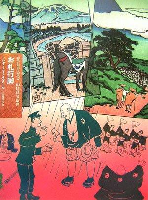 お札行脚 (知の自由人叢書)