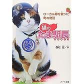 猫のたま駅長-ローカル線を救った町の物語