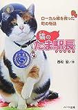 猫のたま駅長−ローカル線を救った町の物語