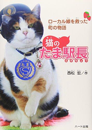 猫のたま駅長-ローカル線を救った町の物語の詳細を見る