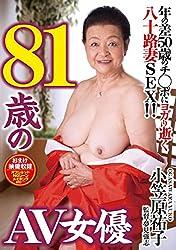 【アウトレット】81歳のAV女優 小笠原祐子 婦人社/エマニエル [DVD]