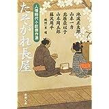 たそがれ長屋: 人情時代小説傑作選 (新潮文庫)