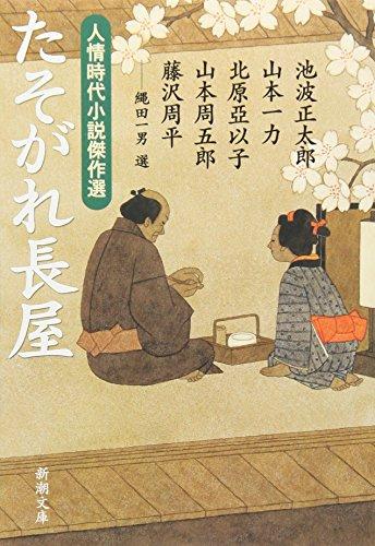 たそがれ長屋―人情時代小説傑作選 (新潮文庫)の詳細を見る