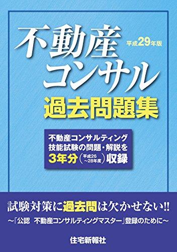 平成29年版 不動産コンサル過去問題集の詳細を見る