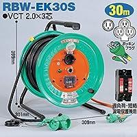 電工ドラム 延長コード型ドラム(びっくリール) 防雨防塵型(屋外型) RBW-EK30S 30m(3m+27m)アース付 日動工業