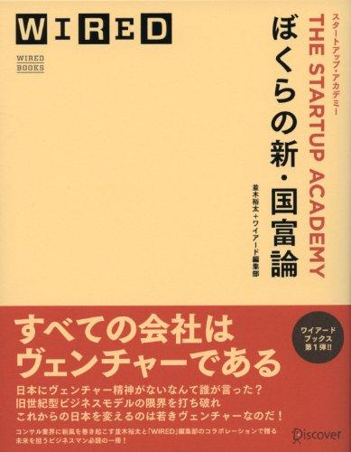 ぼくらの新・国富論 スタートアップ・アカデミー (WIRED BOOKS)