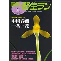 自然と野生ラン 2008年 03月号 [雑誌]