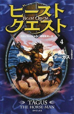 ビースト・クエスト4 馬人テーガスの詳細を見る