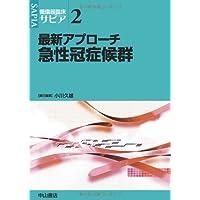 最新アプローチ急性冠症候群 (循環器臨床サピア 2)