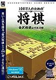 爆発的1480シリーズ ベストセレクション 100万人のための3D将棋