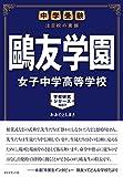 中学受験 注目校の素顔 鷗友学園女子中学高等学校 (学校研究シリーズ 7)