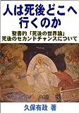 人は死後どこへ行くのか――聖書的「死後の世界論」 死後のセカンドチャンスについて