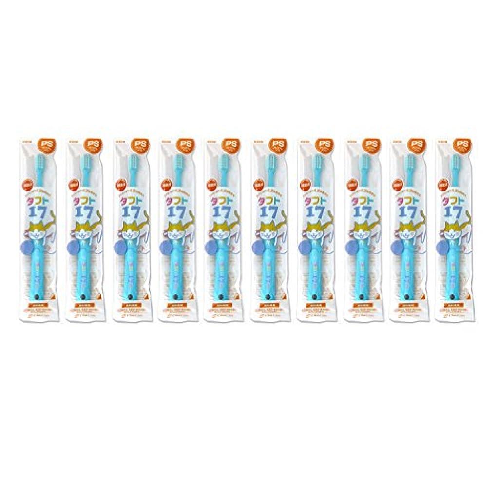 謎東部コンパイルタフト17 10本 オーラルケア タフト17/プレミアムソフト 子供 タフト 乳歯列期(1~7歳)こども歯ブラシ 10本セット ブルー