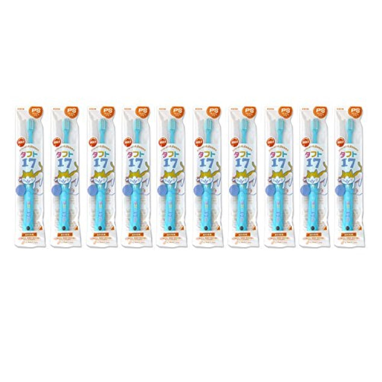修正するシロクマ並外れたタフト17 10本 オーラルケア タフト17/プレミアムソフト 子供 タフト 乳歯列期(1~7歳)こども歯ブラシ 10本セット ブルー