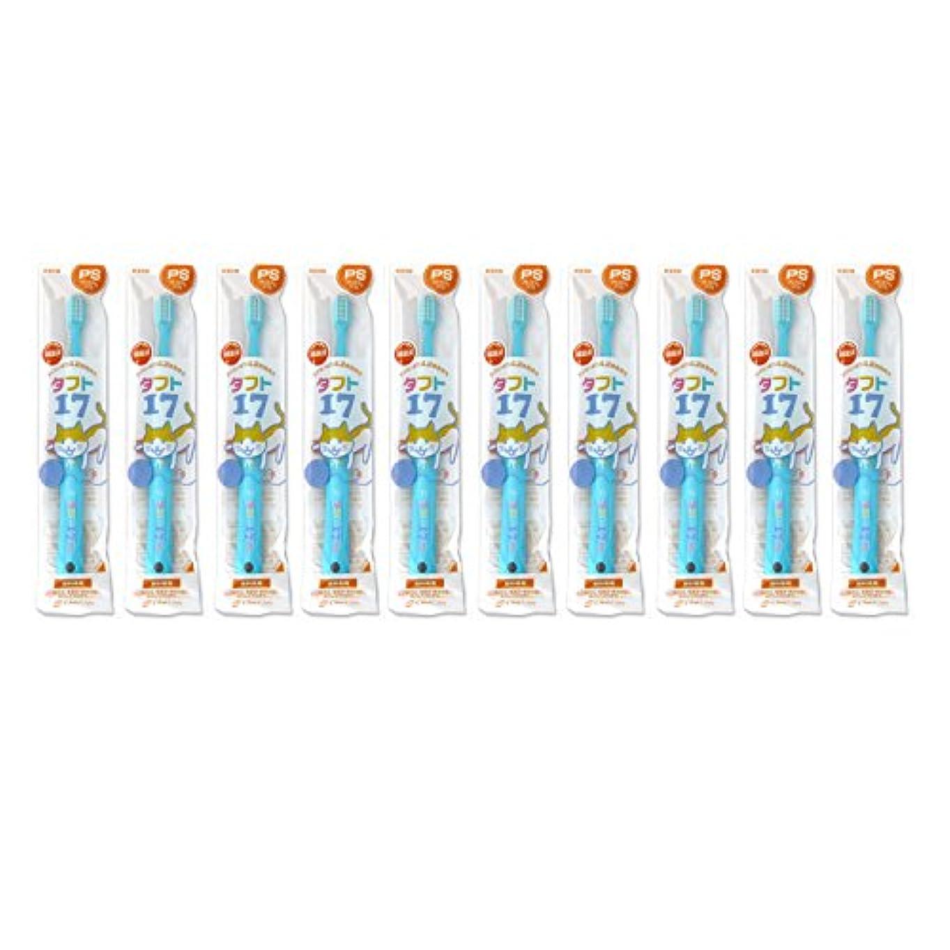 どんなときもグリップあさりタフト17 10本 オーラルケア タフト17/プレミアムソフト 子供 タフト 乳歯列期(1~7歳)こども歯ブラシ 10本セット ブルー