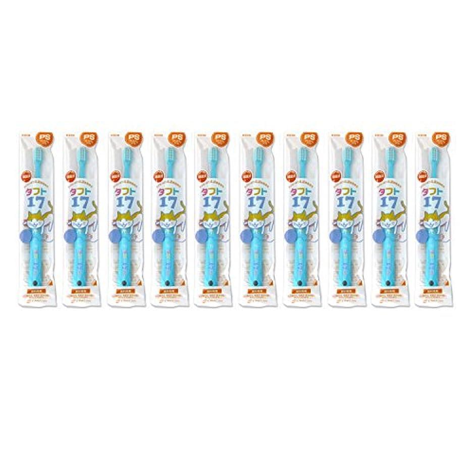 タフト17 10本 オーラルケア タフト17/プレミアムソフト 子供 タフト 乳歯列期(1~7歳)こども歯ブラシ 10本セット ブルー