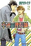 幸運の理髪師(2) (Charaコミックス)