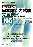 日本語能力試験 完全模試N5 (〈1〉) (日本語能力試験完全模試シリーズ)