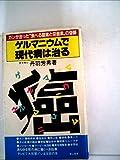 """ゲルマニウムで現代病は治る―ガンが治った""""食べる酸素と栄養素""""の奇跡 (1982年) (Seizan books)"""