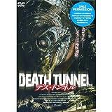 デス・トンネル ( レンタル専用盤 ) APD-1217 [DVD]
