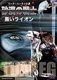 砂漠の戦士 黒いライオン[DVD]