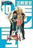 正義警官 モンジュ 10 (サンデーGXコミックス)